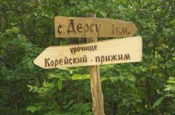 Село Дерсу, поселение староверов